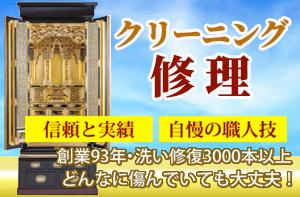 仏壇仏具の修復・リフォームの方はこちらをご覧ください