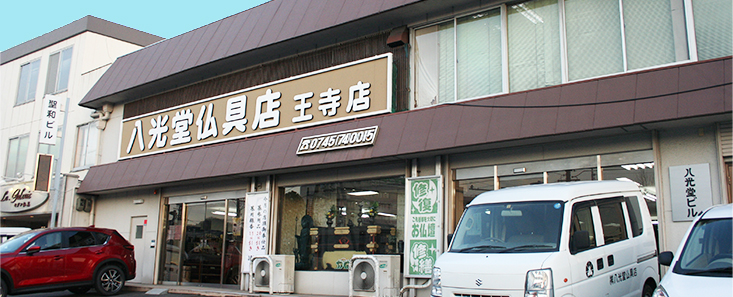 奈良県の八光堂仏具店