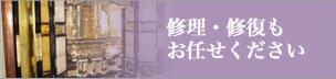 奈良で仏壇クリーニングなら八光堂仏具王寺店へ
