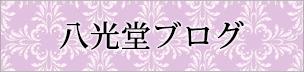 奈良の仏壇仏具について