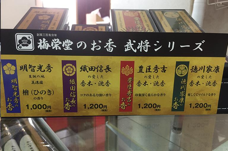 大河ドラマ「麒麟がくる」のお香