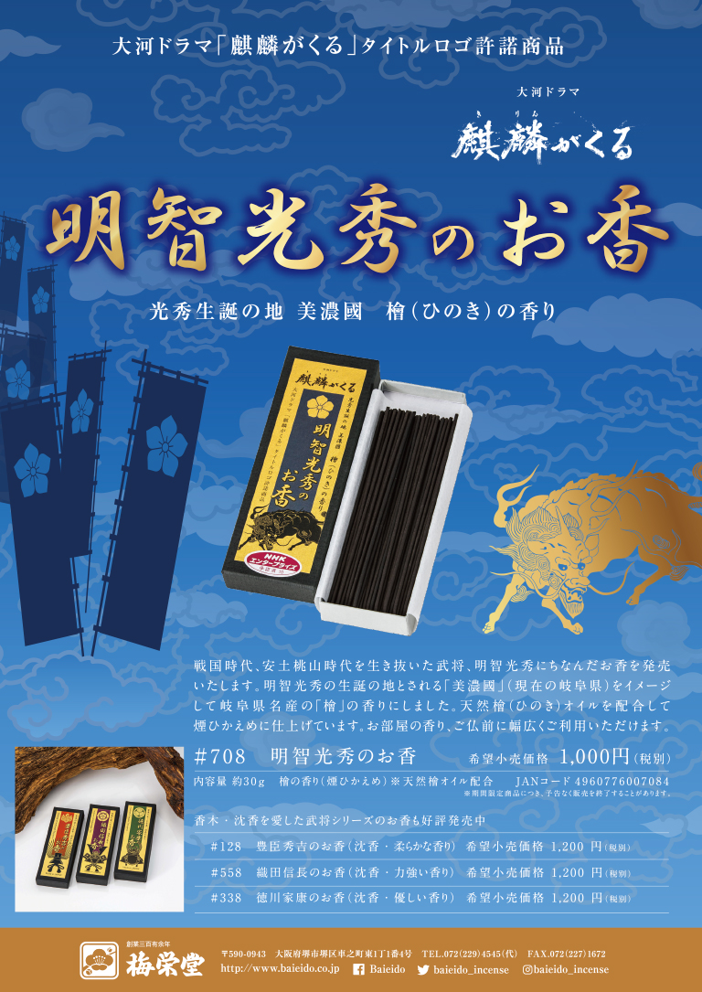 大河ドラマとお香のコラボ商品